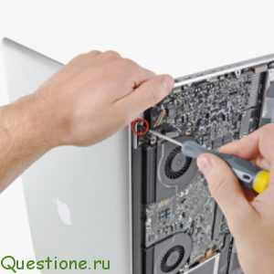 Где отремонтировать макбук в Москве?
