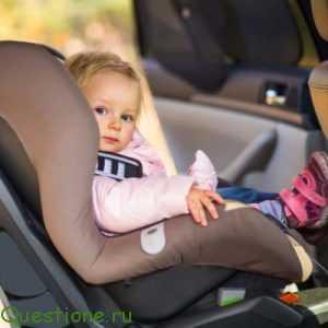 Какое детское кресло самое безопасное в машину?